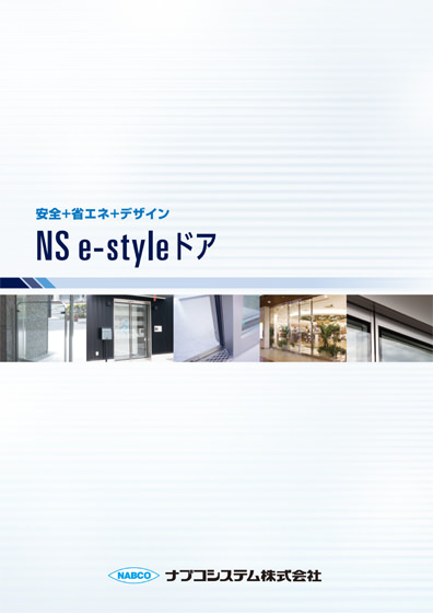 NS e-Styleドア