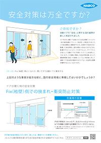 ナブコ版 安全対策リーフレット:Fix(袖壁)側での挟まれ・衝突防止対策