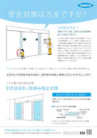 ナブコ版 安全対策リーフレット:引き込まれ・指挟み防止対策