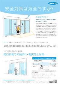 ナブコ版 安全対策リーフレット:開口部側での挟まれ・衝突防止対策