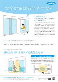 ナブコ版 安全対策リーフレット:駆け込み等によるドア衝突防止対策
